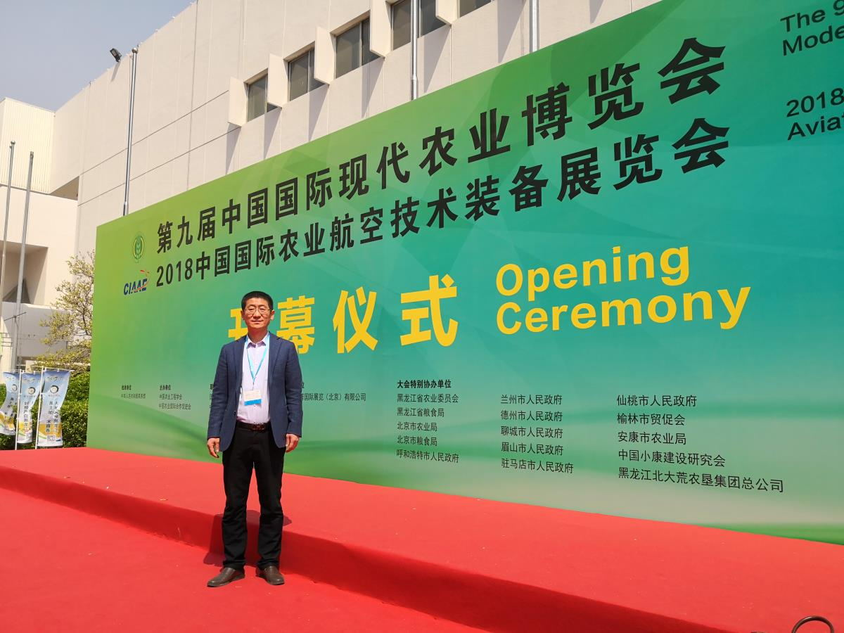 9th China International Agricultural Aviation Technology and Equipment Expo