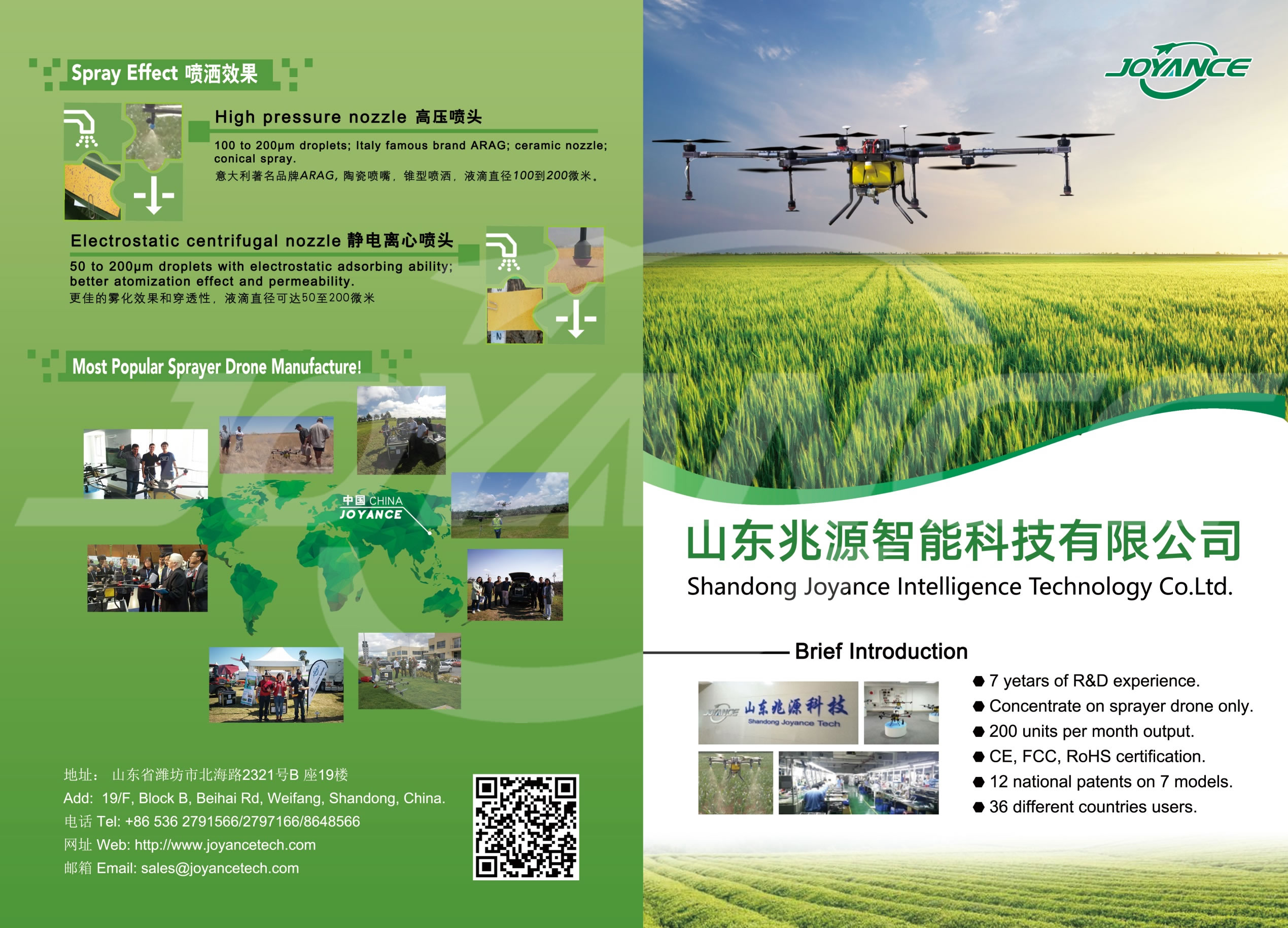 brochure of sprayer drones for 123rd Canton Fair